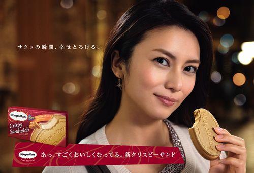 幸せそうな顔でクリスピーサンドを食べる柴咲コウ